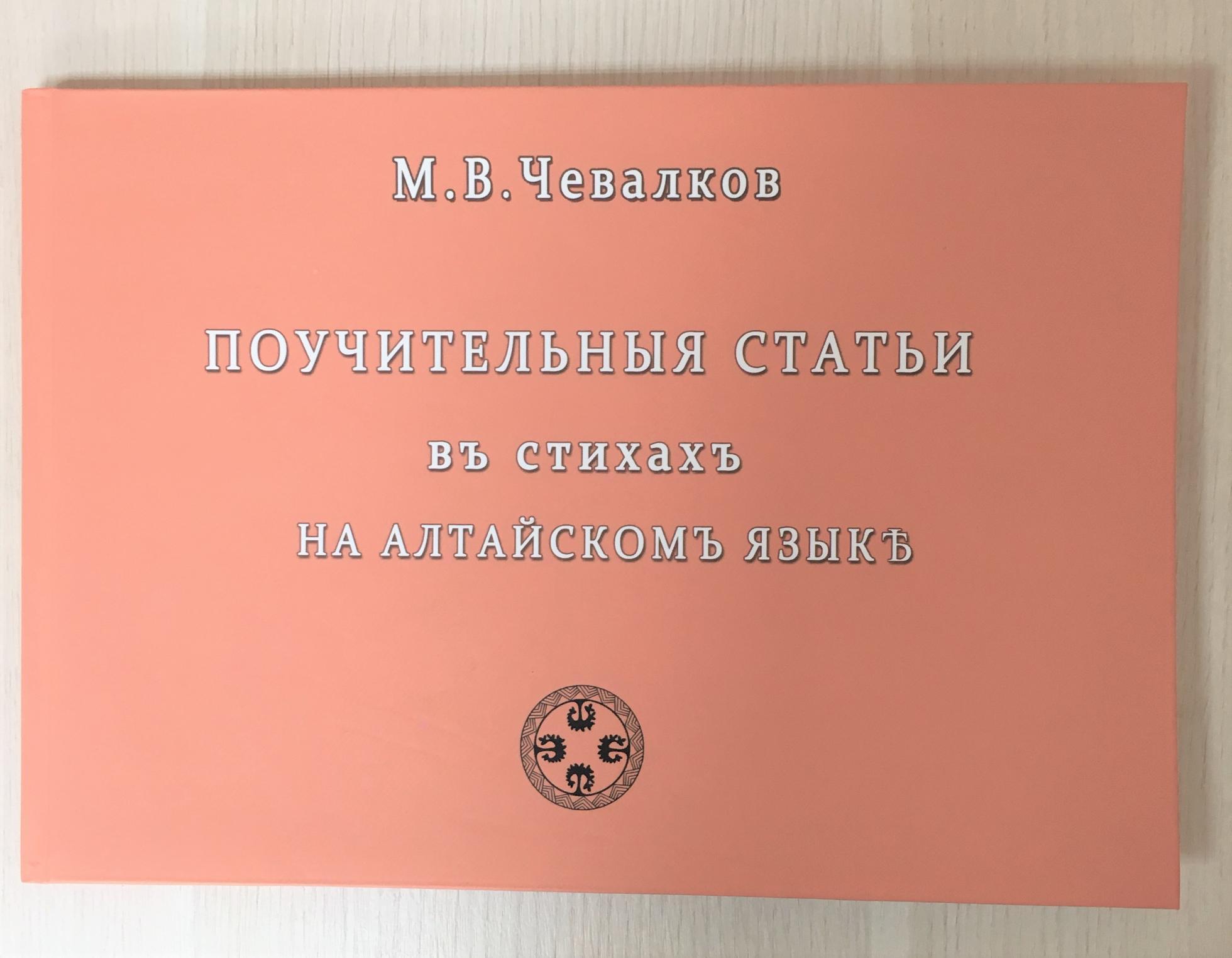Вышла в свет книга «Поучительные статьи в стихах на алтайском языке» Михаила Васильевича Чевалкова