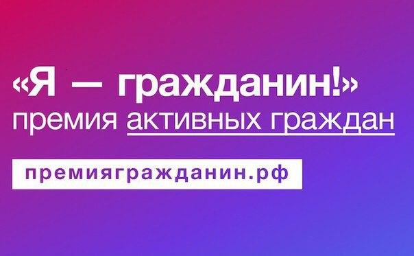 Продолжается прием заявок на премию Общественной палаты РФ «Я – гражданин»